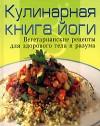 Кулинарная книга йоги