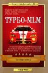 Турбо-MLM