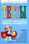 Тесты на интеллектуальное развитие ребенка четырех лет