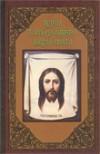 Чудеса Господа нашего Иисуса Христа