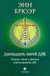 Двенадцать нитей ДНК