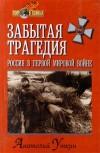 Забытая трагедия. Россия в первой мировой войне
