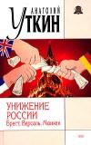 Унижение России. Брест, Версаль, Мюнхен