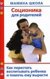 Соционика для родителей
