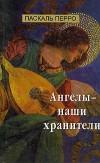 Ангелы - наши хранители