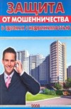 Защита от мошенничества в сделках с недвижимостью