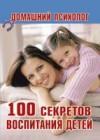100 секретов воспитания детей