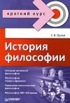 История философии. Краткий курс
