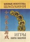 Боевые искусства Шаолиня. Игры пяти зверей