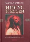 Иисус и ессеи. Беседы сквозь тысячелетия