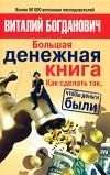 Большая денежная книга