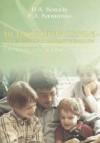 Психология семьи и семейной дезадаптивности