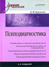 Психодиагностика: учебник для вузов