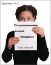 Психологические основы поведения. Курс лекций