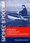 Бизнес в России. Проблема социального признания и уважения