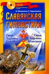 Славянская гимнастика. Свод Здравы Стрибога