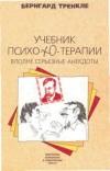 Учебник псиХО-ХО-терапии. Вполне серьезные анекдоты