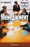 Менеджмент. Ответы на экзаменационные вопросы
