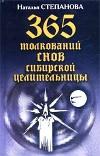 365 толкований снов сибирской целительницы