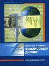 Финансовый дилинг. Технический анализ