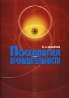 Психология проницательности