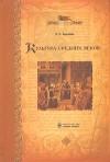 Культура Средних веков
