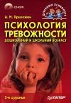 Психология тревожности. Дошкольный и школьный возраст