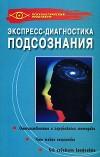 Экспресс-диагностика подсознания