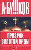 Призрак Золотой орды