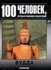 100 человек, которые изменили ход истории. Будда