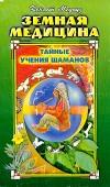 Земная медицина. Тайные учения шаманов