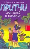 Притчи для детей и взрослых. Книга 3