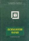 Психология науки: Учебное пособие