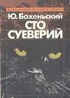 Сто суеверий: Краткий философский словарь предрассудков
