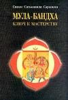 Мула-Бандха. Ключ к мастерству