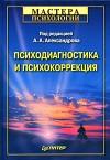 Психодиагностика и психокоррекция