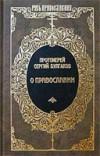 Очерки учения православной Церкви