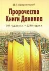 Пророчества Книги Даниила. 597 г. до н.э. - 2240 г. н.э.