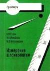 Измерение в психологии