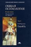 Общая психология. В 7 томах. Том 3. Память