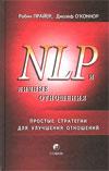 НЛП и личные отношения