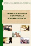Дифференциальная и возрастная психофизиология