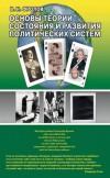 Основы теории состояния и развития политических систем