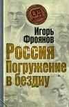 Россия. Погружение в бездну