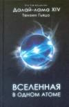 Вселенная в одном атоме: Наука и духовность на служении миру