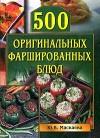 500 ������������ ������������� ����
