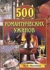 500 ������������� ������