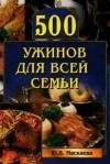 500 ������ ��� ���� �����