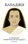 Бабаджи и традиция крийя йоги 18-ти сиддхов