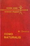 Homo naturalis. Кто мы? Зачем мы? Куда идем?
